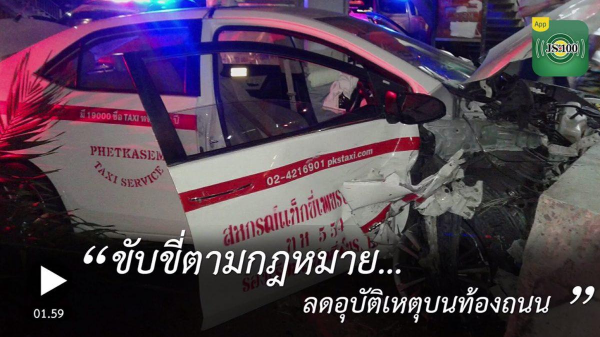ขับขี่ตามกฎหมาย...ลดอุบัติเหตุบนท้องถนน