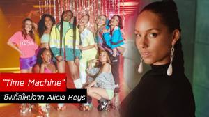 """Alicia Keys พาย้อนเวลาผ่านเอ็มวีเพลงใหม่ """"Time Machine"""""""