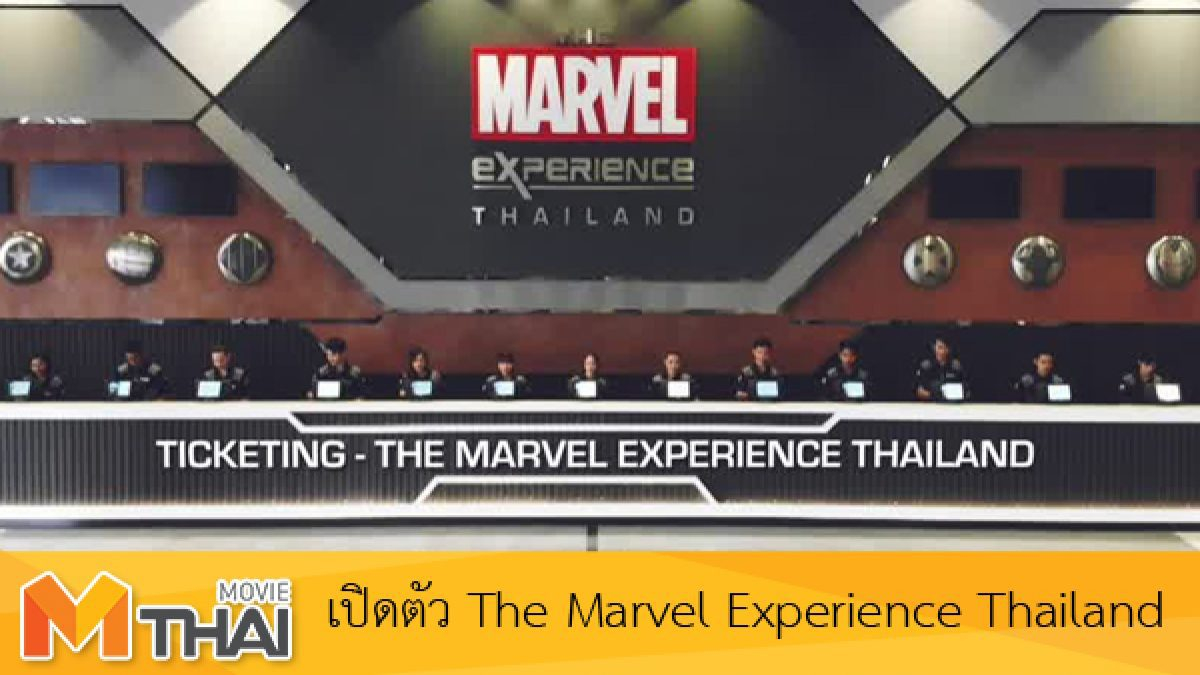 The Marvel Experience Thailand ความบันเทิงรูปแบบใหม่ของคนไทยและอาเซียน