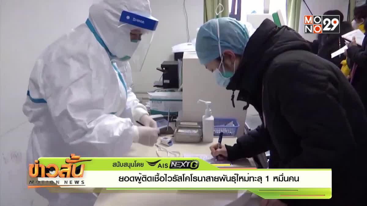 ยอดผู้ติดเชื้อไวรัสโคโรนาสายพันธ์ใหม่ทะลุ 1 หมื่นคน