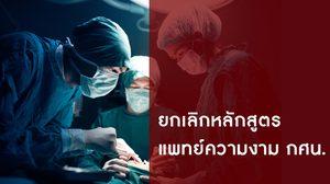 กระทรวงศึกษาฯ สั่งยกเลิกหลักสูตร แพทย์ความงาม กศน.