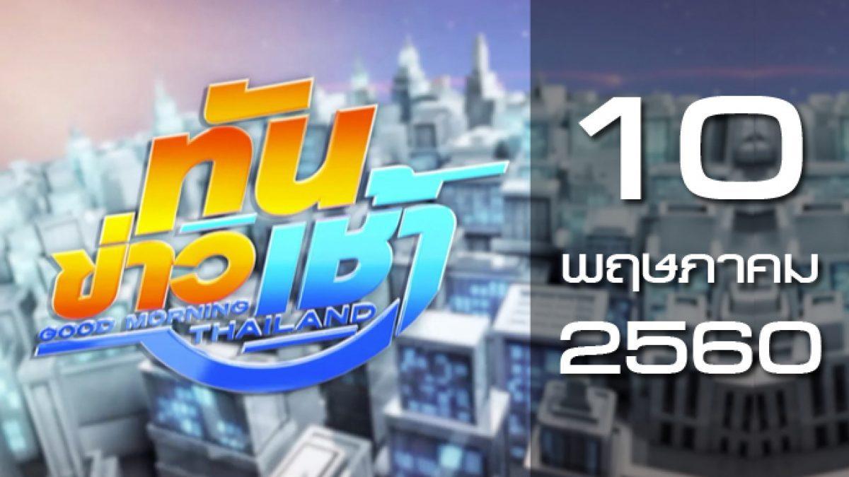 ทันข่าวเช้า Good Morning Thailand 10-05-60