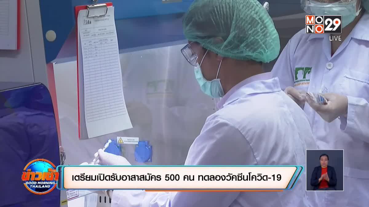 เตรียมเปิดรับอาสาสมัคร 500 คน ทดลองวัคซีนโควิด-19