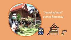 อ่างทองต้องลองเองเมืองรองที่หลงรัก Amazingไทยเท่
