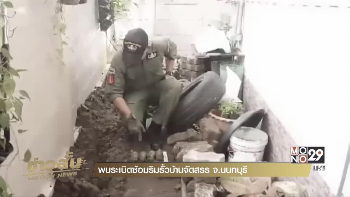 พบระเบิดซ้อมริมรั้วบ้านจัดสรร จ.นนทบุรี