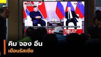 """""""คิม"""" เยือนรัสเซีย หวังผลหารือ """"ปูติน"""" เป็นรูปธรรม"""
