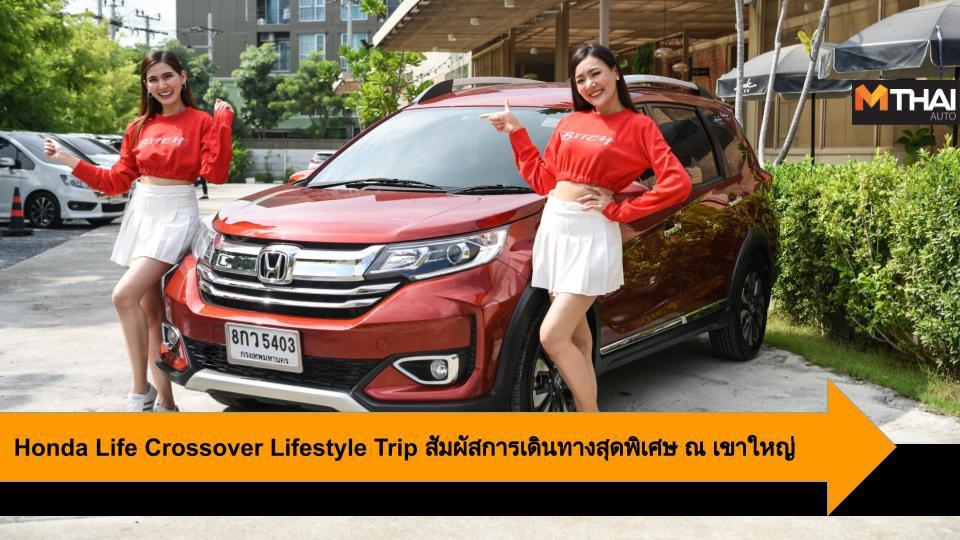Honda Life Crossover Lifestyle Trip สัมผัสการเดินทางสุดพิเศษ ณ เขาใหญ่