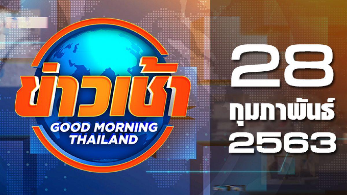 ข่าวเช้า Good Morning Thailand 28-02-63