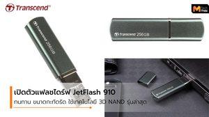 ทรานส์เซนด์ เปิดตัว JetFlash 910 แฟลชไดร์ฟประสิทธิภาพสูง และอึด