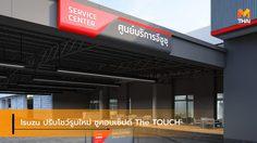 Isuzu ปรับโชว์รูมและศูนย์บริการใหม่ ชูคอนเซ็ปต์ The TOUCH