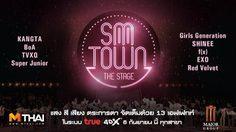 ประกาศผลผู้ได้รับบัตรชม SM Town The Stage