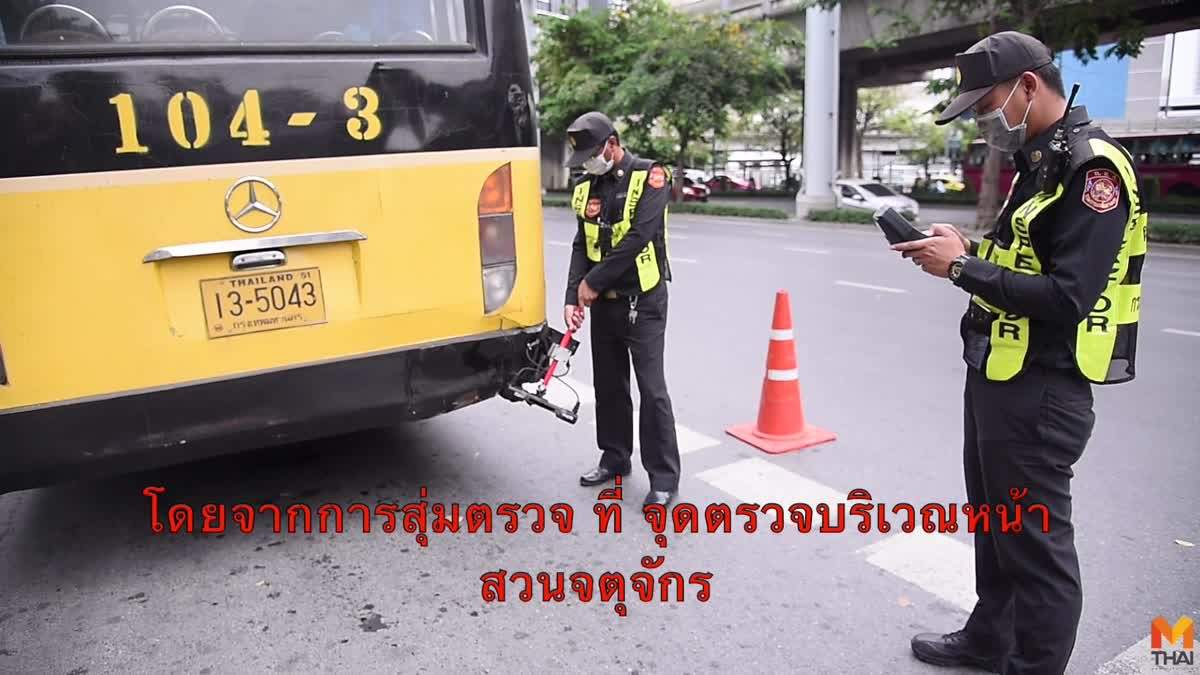 ' ขนส่งทางบก' ตรวจสภาพรถเมล์เพื่อกำจัดควันดำ! ช่วยลด PM2.5.