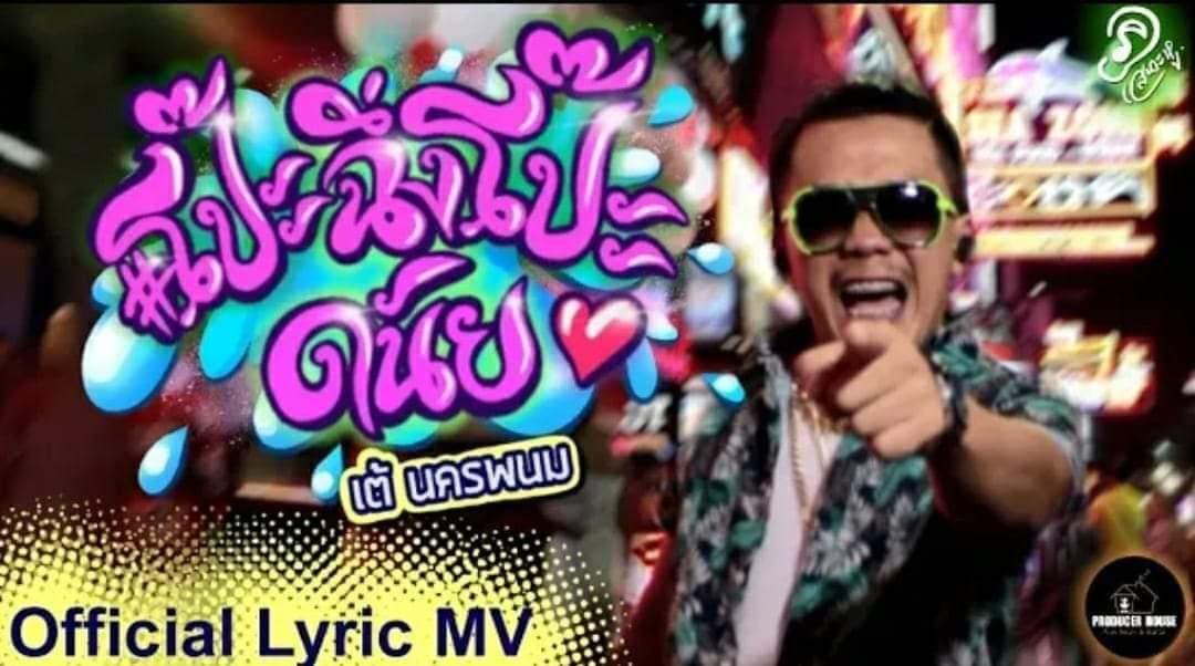 มาแล้ว MV เพลง โป๊ะฉึ่งโป๊ะดนัย ของหนุ่มเต้ นครพนม จากค่ายเพลง เสนาะหู