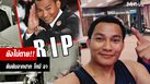 โทนี จา ยืนยันยังไม่ตาย!! หลังเจอข่าวลวงเสียชีวิตระหว่างถ่ายหนัง
