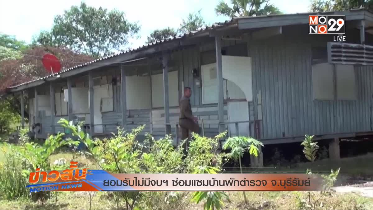 ยอมรับไม่มีงบฯ ซ่อมแซมบ้านพักตำรวจ จ.บุรีรัมย์