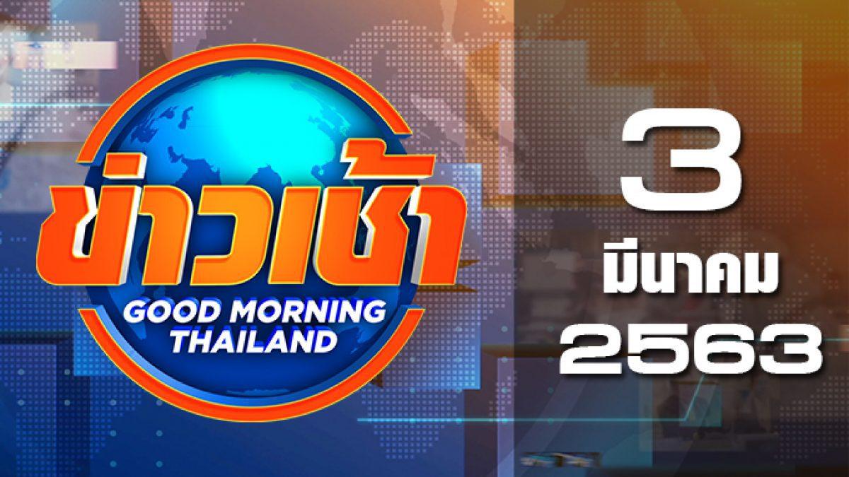 ข่าวเช้า Good Morning Thailand 03-03-63