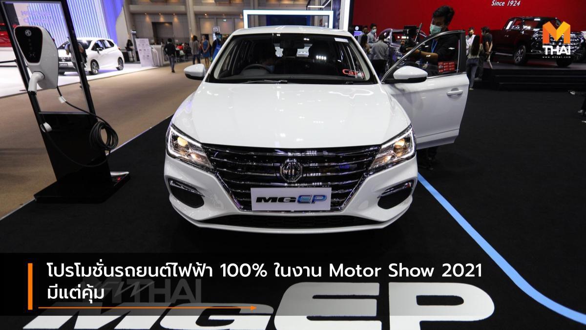 โปรโมชั่นรถยนต์ไฟฟ้า 100% ในงาน Motor Show 2021 มีแต่คุ้ม