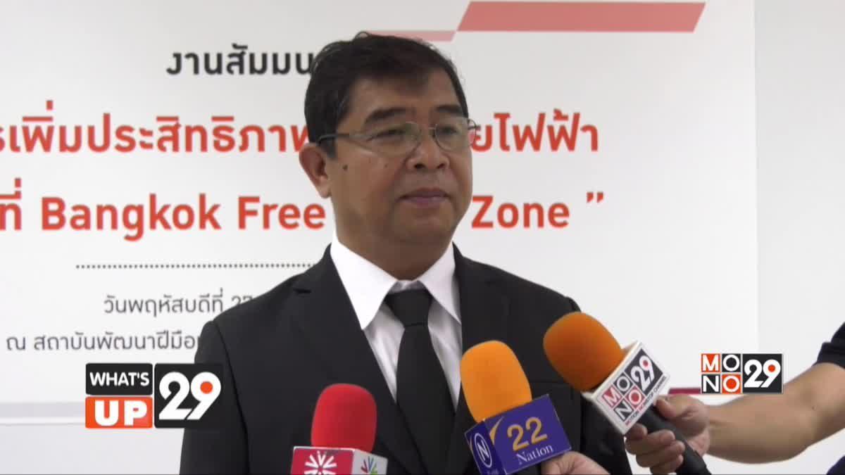 การเพิ่มประสิทธิภาพระบบการจ่ายไฟฟ้าในพื้นที่ Bangkok Free Trade Zone