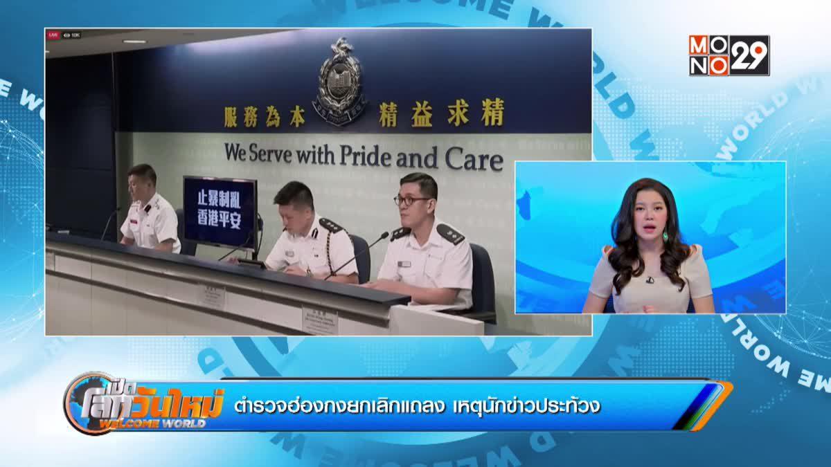ตำรวจฮ่องกงยกเลิกแถลง เหตุนักข่าวประท้วง