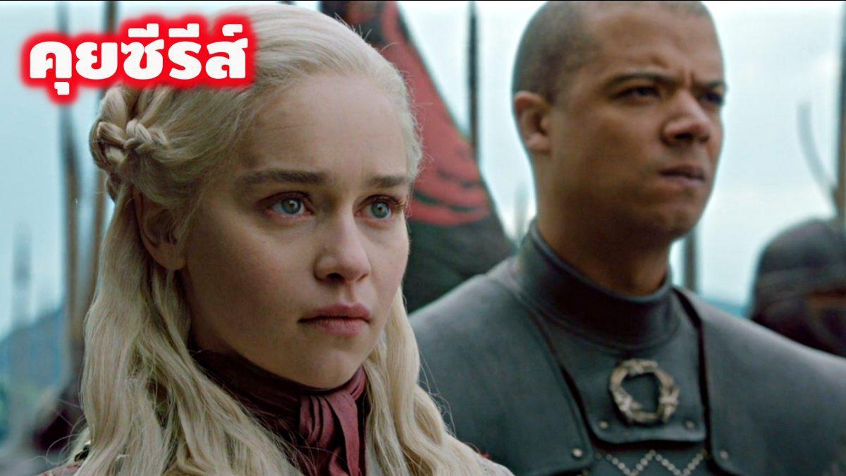 คุยซีรีส์ Game of Thrones ซีซัน 8 ตอน 4