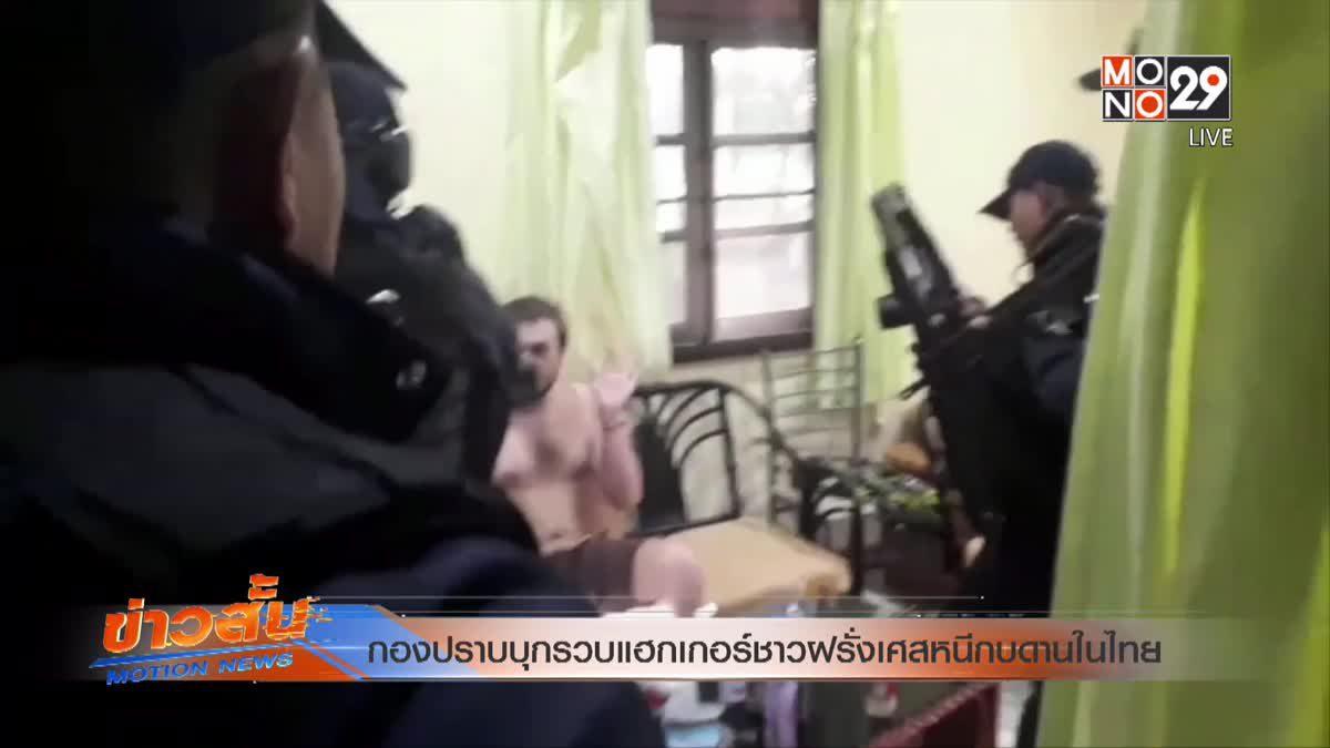 กองปราบบุกรวบแฮกเกอร์ชาวฝรั่งเศสหนีกบดานในไทย