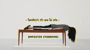 คุณหรือเปล่าลองเช็ค! 5 พฤติกรรมเข้าข่ายเป็น โรคคิดว่าตัวเองไม่เก่ง (IMPOSTER SYNDROME)