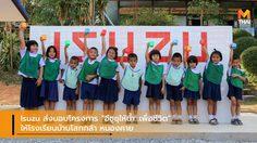 "Isuzu ส่งมอบโครงการ ""อีซูซุให้น้ำ…เพื่อชีวิต"" ให้โรงเรียนบ้านโสกกล้า หนองคาย"