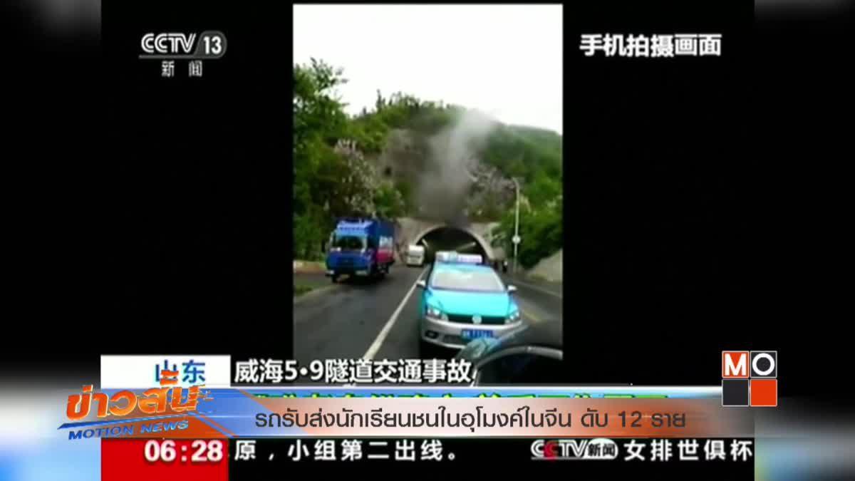 รถรับส่งนักเรียนชนในอุโมงค์ในจีน ดับ 12 ราย