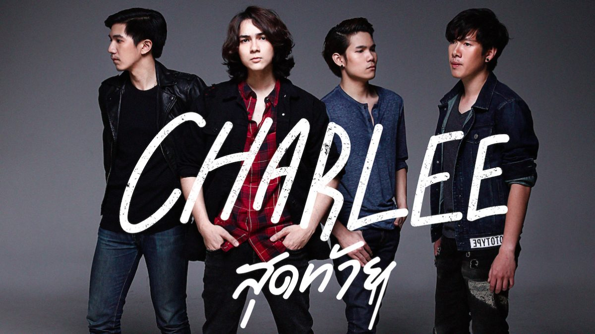 สุดท้าย - CHARLEE [Official Audio]