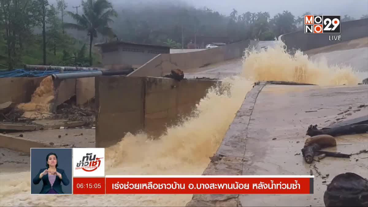 เร่งช่วยเหลือชาวบ้าน อ.บางสะพานน้อย หลังน้ำท่วมซ้ำ