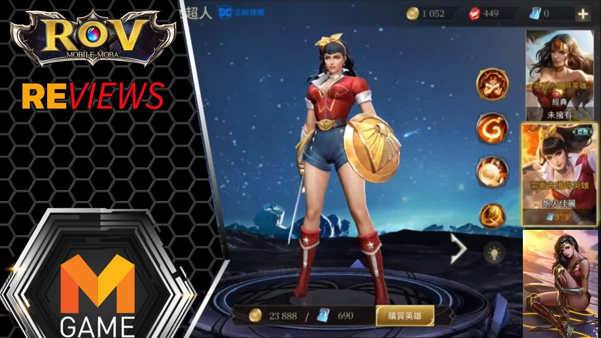 Skin Wonder Women จากเกม ROV มาเร็วเหลือเกิน (เซิร์ฟเวอร์ไต้หวัน)