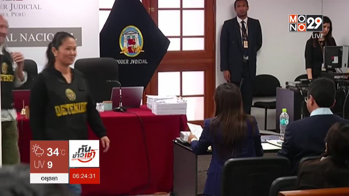 ศาลเปรูสั่งปล่อยตัวหัวหน้าพรรคฝ่ายค้าน