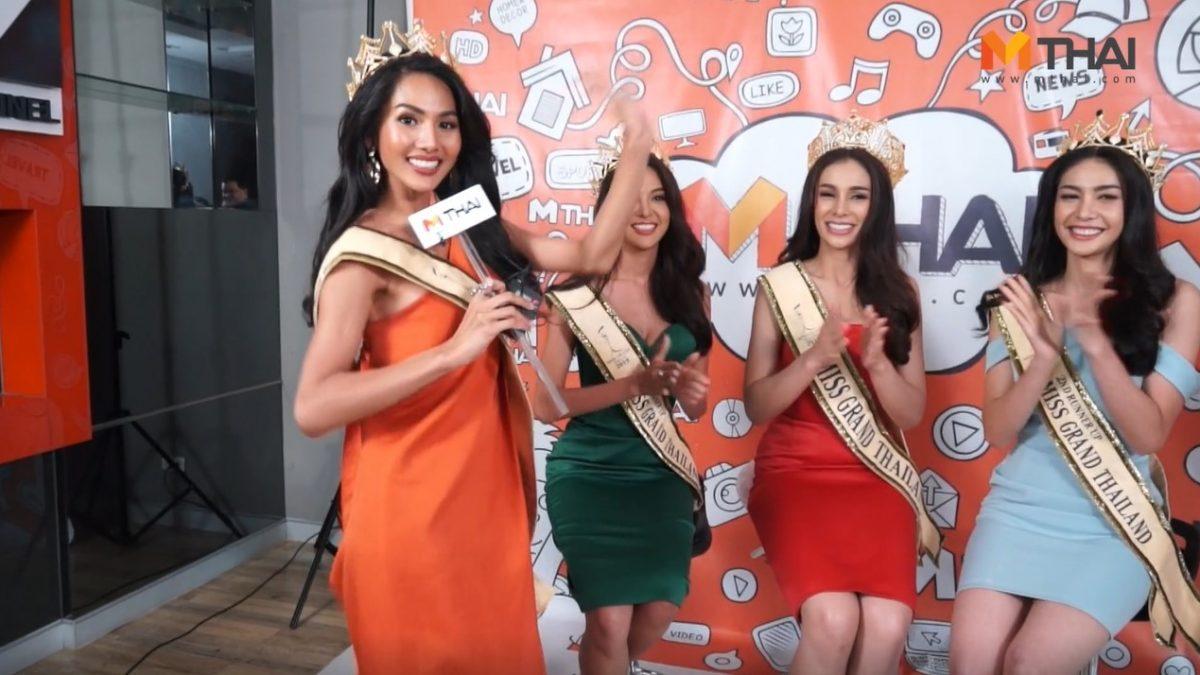 ลีลาแนะนำตัวของสาวๆ มิสแกรนด์ไทยแลนด์ 2019 พร้อมจับเข่าคุย สเปคผู้ชายแบบไหนที่ชอบ