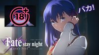 เหมือนถูกหวย!! เปิดประมูลแผ่นฟิล์ม Fate/stay night: Heaven's Feel II. Lost Butterfly จบที่ 296,800 เยน