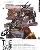 The Guitar King เดอะ กีต้าร์ คิง