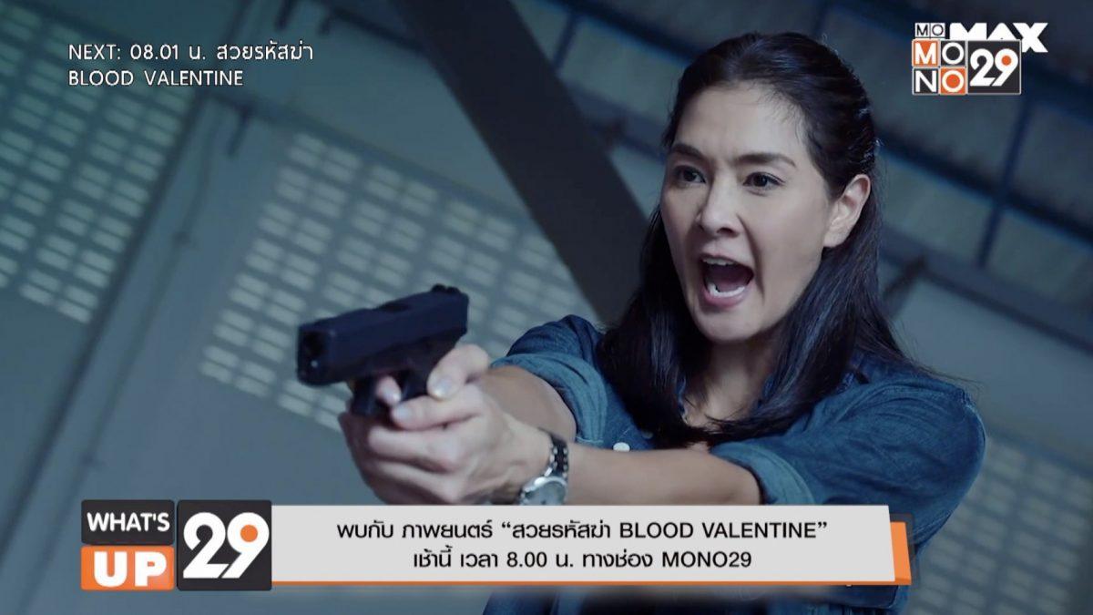 """พบกับ ภาพยนตร์ """"สวยรหัสฆ่า BLOOD VALENTINE"""" เช้านี้ เวลา 8.00 น. ทางช่อง MONO29"""