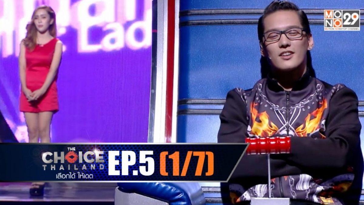 THE CHOICE THAILAND เลือกได้ให้เดต EP.05 [1/7]