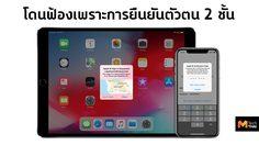 Apple โดนฟ้องเนื่องจาก ระบบยืนยันตัวตน  2 ชั้น ทำให้เสียเวลา!!