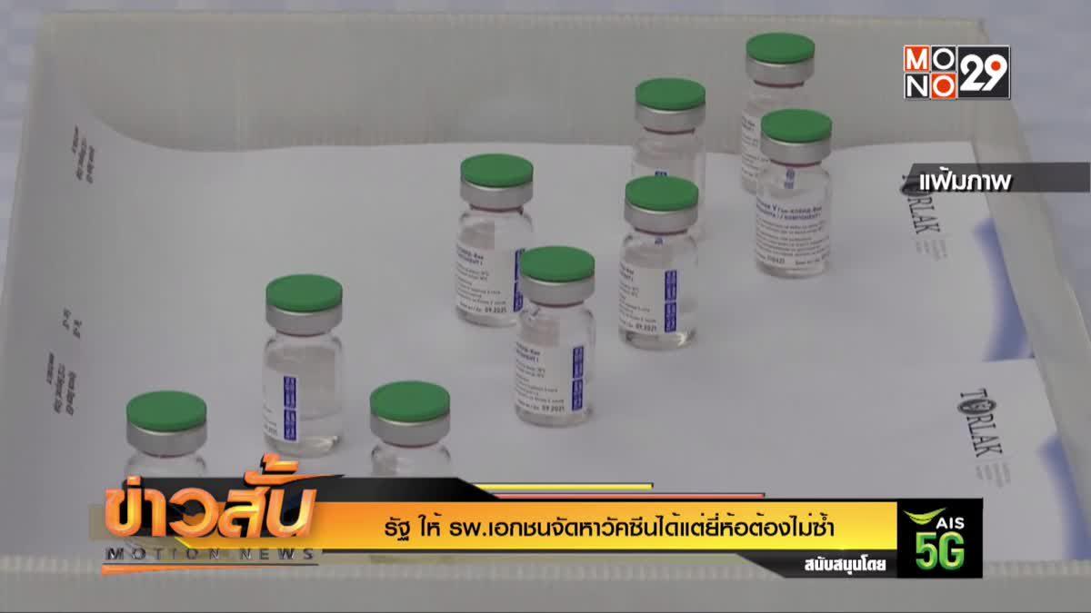 รัฐ ให้ รพ.เอกชนจัดหาวัคซีนได้แต่ยี่ห้อต้องไม่ซ้ำ