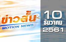 ข่าวสั้น Motion News Break 2 10-12-61