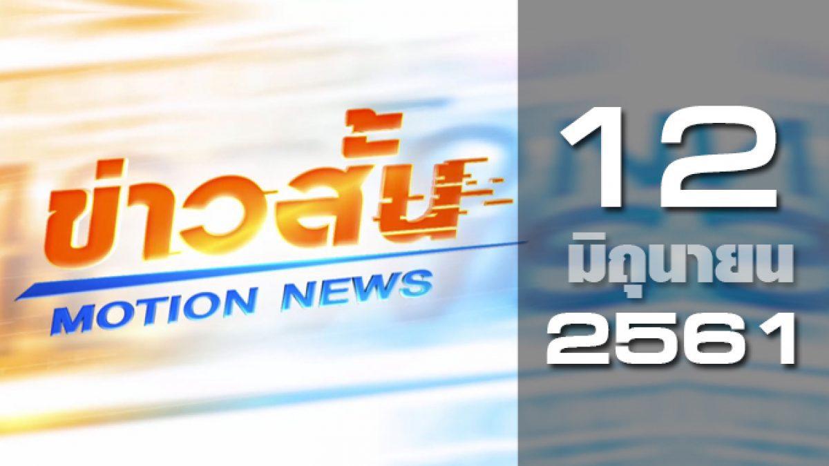 ข่าวสั้น Motion News Break 1 12-06-61