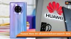 Huawei กระตุ้นยอดขาย Huawei Mate 30 ที่ประเทศจีน พร้อมส่วนลดกว่า 40%