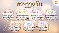 ดูดวงรายวัน ประจำวันจันทร์ที่ 10 ธันวาคม 2561 โดย อ.คฑา ชินบัญชร