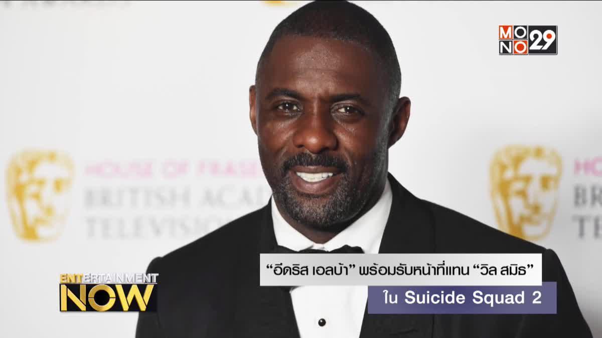 """""""อีดริส เอลบ้า"""" พร้อมรับหน้าที่แทน """"วิล สมิธ"""" ใน Suicide Squad 2"""