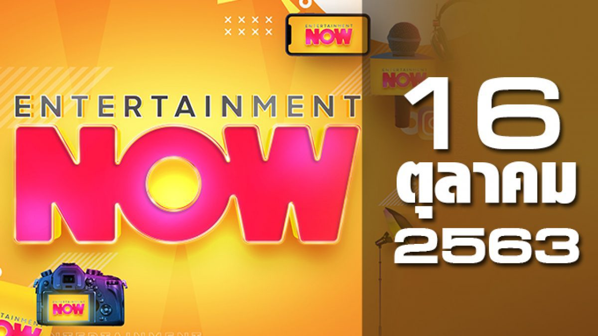 Entertainment Now 16-10-63