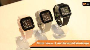 Fitbit Versa 2 สมาร์ทวอทช์สั่งงานได้จากเสียงรุ่นใหม่ ราคาเริ่มต้นที่ 7,990 บาท
