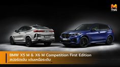 BMW X5 M & X6 M Competition First Edition สปอร์ตเข้ม เด่นเหนือระดับ