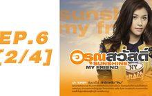 อรุณสวัสดิ์ Sunshine My Friend EP.06 [2/4]