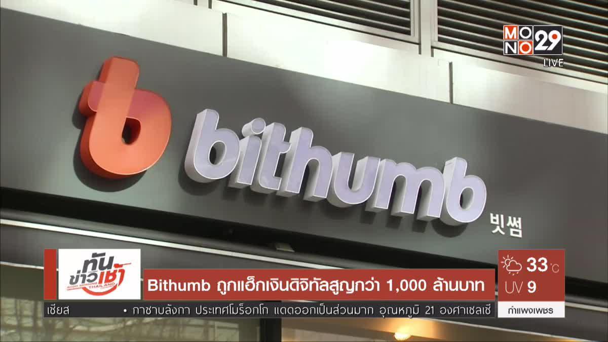 Bithumb ถูกแฮ็กเงินดิจิทัลสูญกว่า 1,000 ล้านบาท