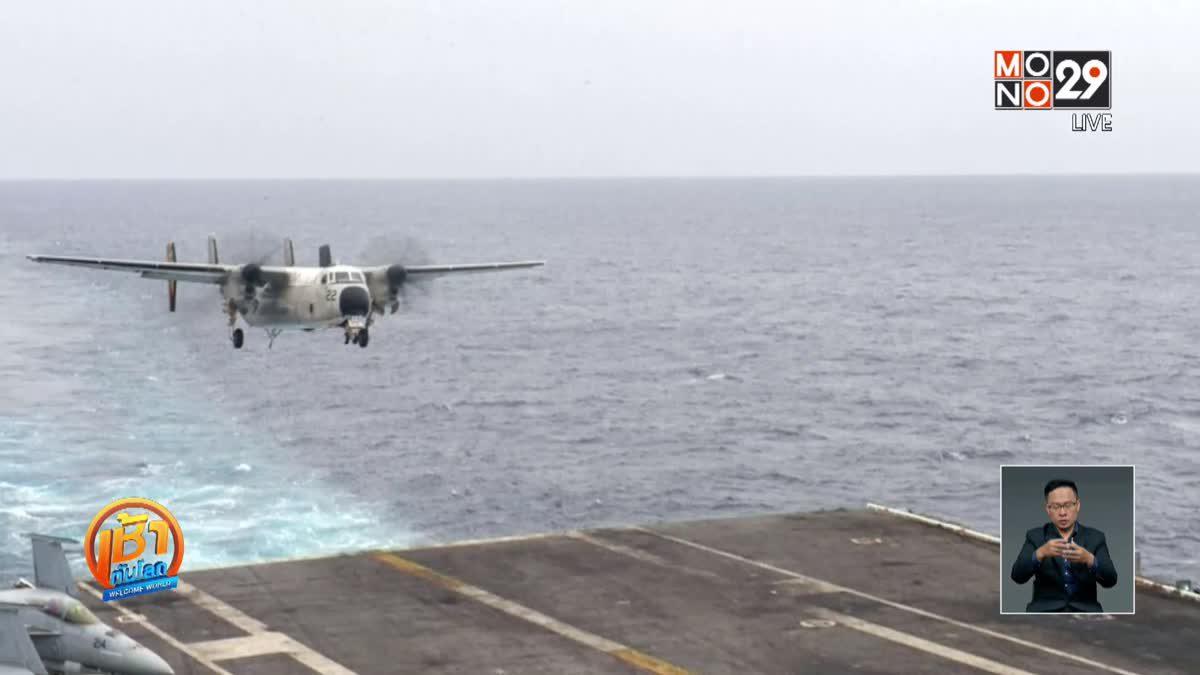 เร่งค้นหา 3 นายทหารหลังเครื่องบินกองทัพสหรัฐฯ ตก